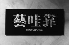 Holycrap.sg